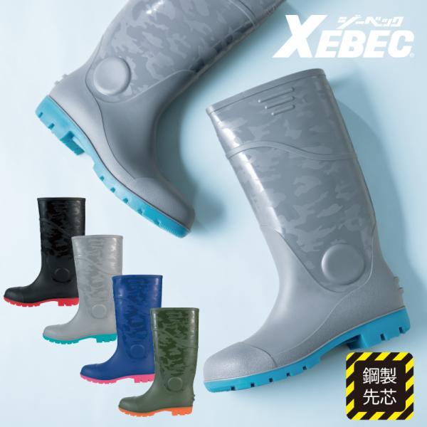 安全靴 長靴 おしゃれ 作業靴 ロング ロングブーツ ジーベック 85764 セーフティーシューズ 鋼製先芯 XEBEC 耐油 セフティ長靴 防水