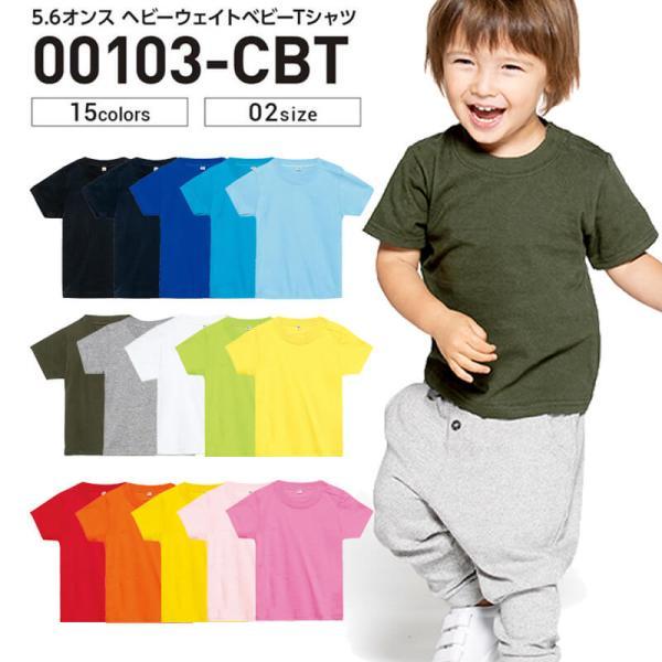 1000円ポッキリ 5.6オンス ヘビーウェイトベビーTシャツ トムス 00103-CBT 80 90 Printstar プリントスター トムス 赤ちゃん 子供用 キッズ ギフト tシャツ