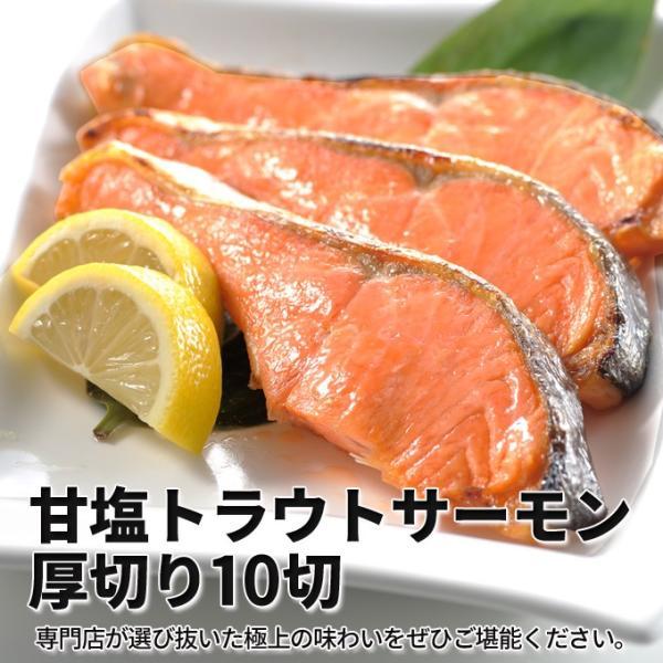甘塩トラウトサーモン  厚切り10切 送料別 iwamatsu-salmon 02