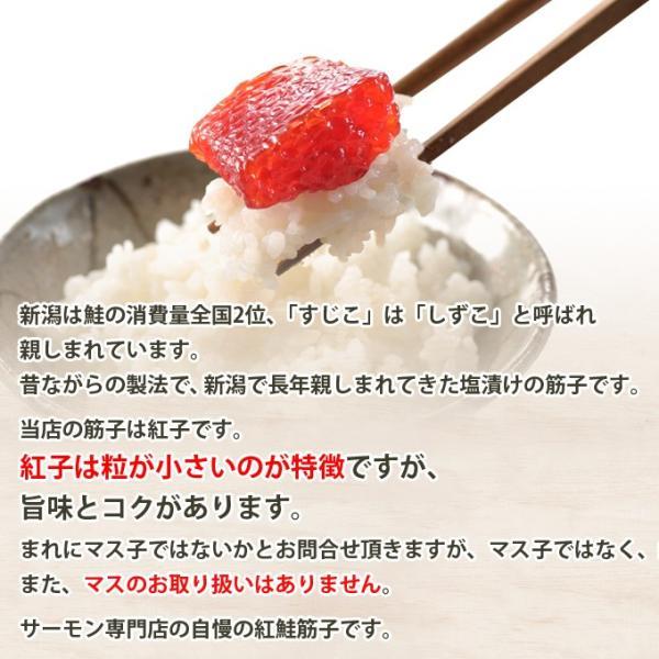 天然紅鮭筋子 230g 送料別|iwamatsu-salmon|05