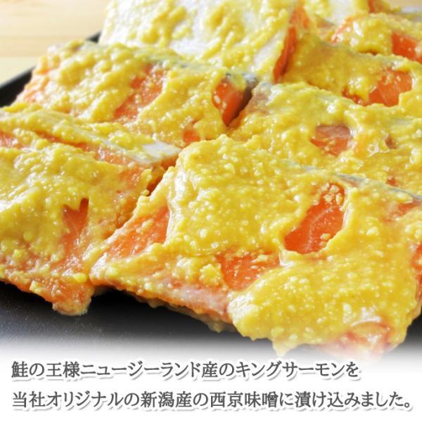 キングサーモン西京みそ漬け 10切 送料別|iwamatsu-salmon|02