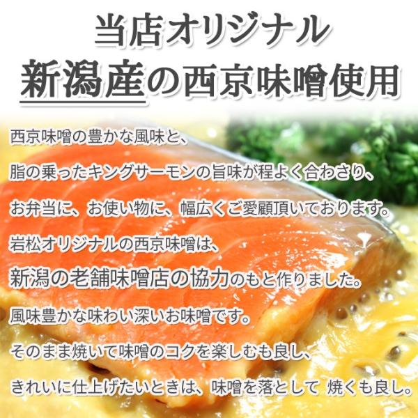 キングサーモン西京みそ漬け 10切 送料別|iwamatsu-salmon|04