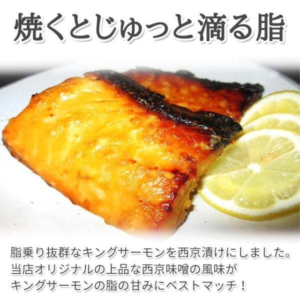 キングサーモン西京みそ漬け 10切 送料別|iwamatsu-salmon|05