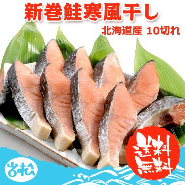 新巻鮭寒風干し 10切 北海道産 送料別|iwamatsu-salmon