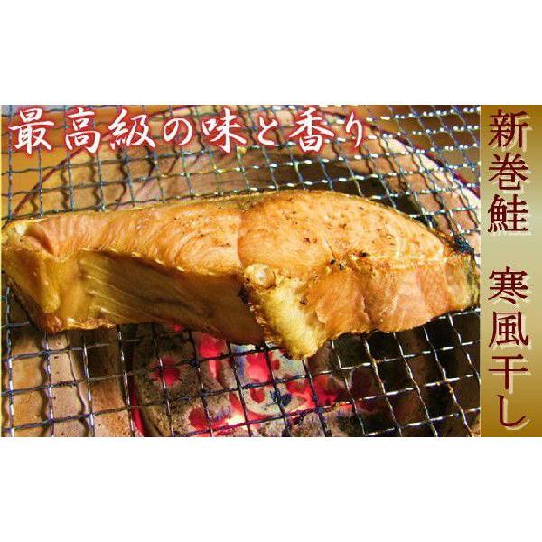 新巻鮭寒風干し 10切 北海道産 送料別|iwamatsu-salmon|04
