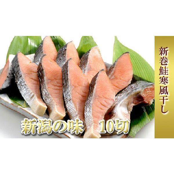 新巻鮭寒風干し 10切 北海道産 送料別|iwamatsu-salmon|05