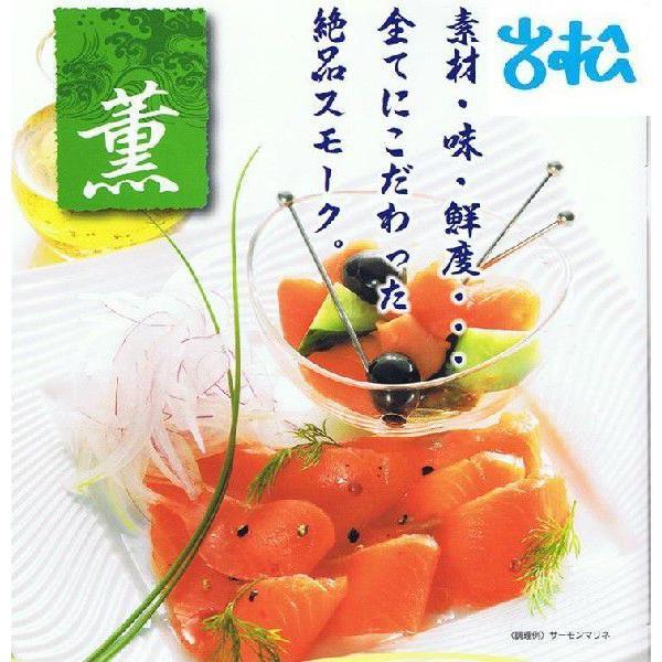 金賞スモークサーモン500g モンドセレクション 送料別|iwamatsu-salmon|02