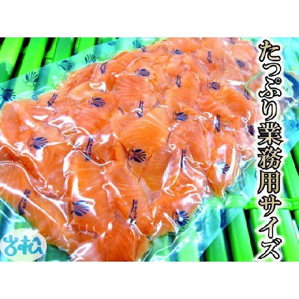 金賞スモークサーモン500g モンドセレクション 送料別|iwamatsu-salmon|04