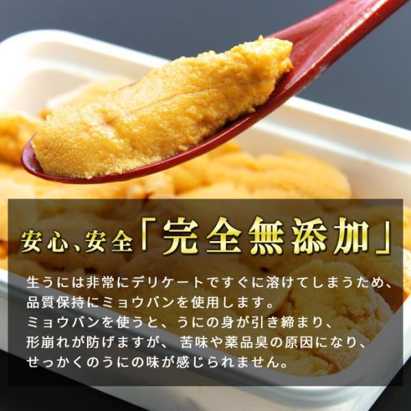 生ウニ  100g 3パック 無添加 刺身 天然 送料無料  ギフト あすつく|iwamatsu-salmon|05