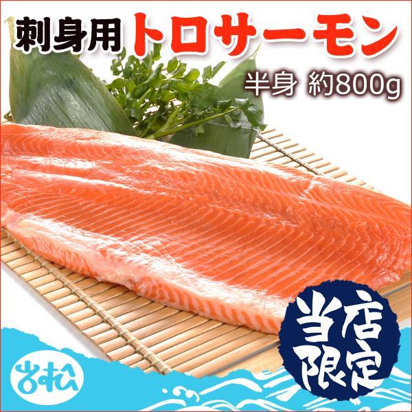 トロサーモン 半身 約1kg 刺身用 送料別|iwamatsu-salmon