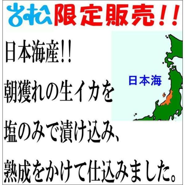 一夜干しイカ4枚 新潟名物 日本海のイカ 送料別  |iwamatsu-salmon|05