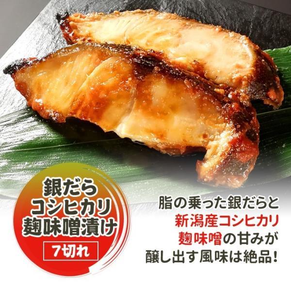 銀だらのコシヒカリ麹みそ漬け7切れ 送料別  |iwamatsu-salmon|02