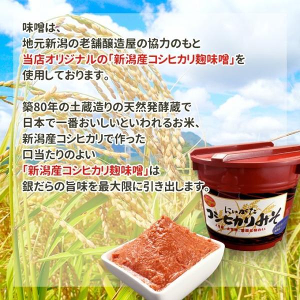 銀だらのコシヒカリ麹みそ漬け7切れ 送料別  |iwamatsu-salmon|04