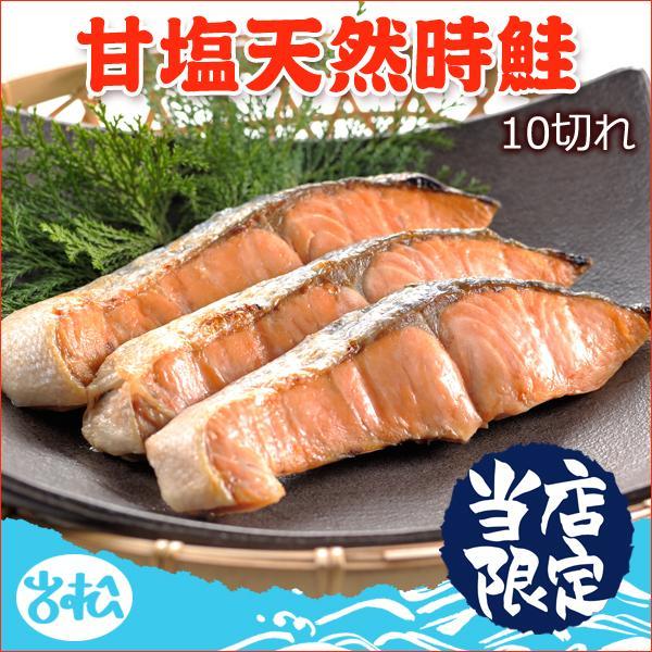 甘塩天然時鮭10切 送料別|iwamatsu-salmon