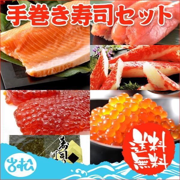 手巻き寿司セット イクラ、筋子など6点盛り 送料無料 お取り寄せグルメ