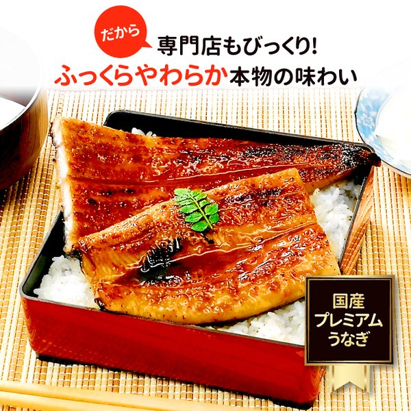 うなぎ 蒲焼 国産 送料無料 超 特大 約250g 4尾 メガサイズ ふっくら やわらか 国内産 土用 丑の日  ギフト プレゼント あすつく|iwamatsu-salmon|11