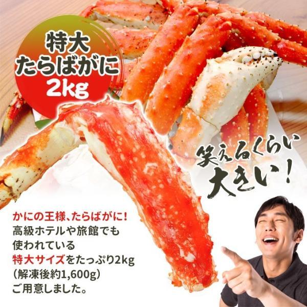 かに カニ 蟹 タラバガニ 特大 2kg 送料無料 ボイル タラバ蟹 ギフト|iwamatsu-salmon|02