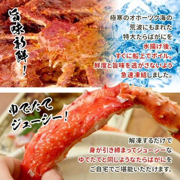 かに カニ 蟹 タラバガニ 特大 2kg 送料無料 ボイル タラバ蟹 ギフト|iwamatsu-salmon|04