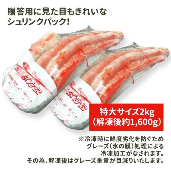かに カニ 蟹 タラバガニ 特大 2kg 送料無料 ボイル タラバ蟹 ギフト|iwamatsu-salmon|06