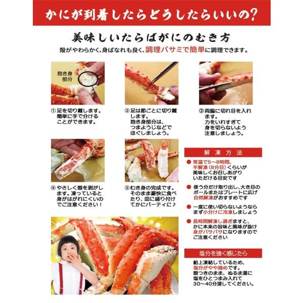 かに カニ 蟹 タラバガニ 特大 2kg 送料無料 ボイル タラバ蟹 ギフト|iwamatsu-salmon|08