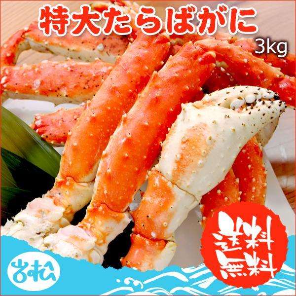 かに カニ 蟹 タラバガニ 特大 3kg 送料無料 ボイル タラバ蟹 ギフト お取り寄せグルメ