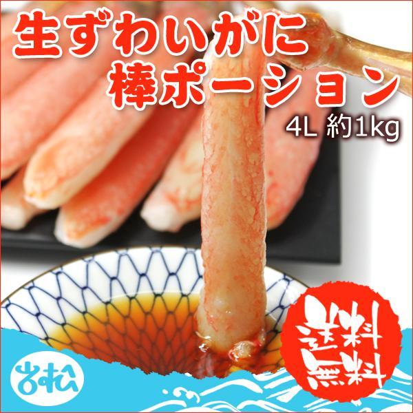 ギフト 生 ズワイガニ 棒 ポーション 1kg 生食用 刺身 カット済み ずわい蟹 ズワイ蟹 4L 送料無料 2kg 3kg 5kg 3〜5人前 お取り寄せグルメ