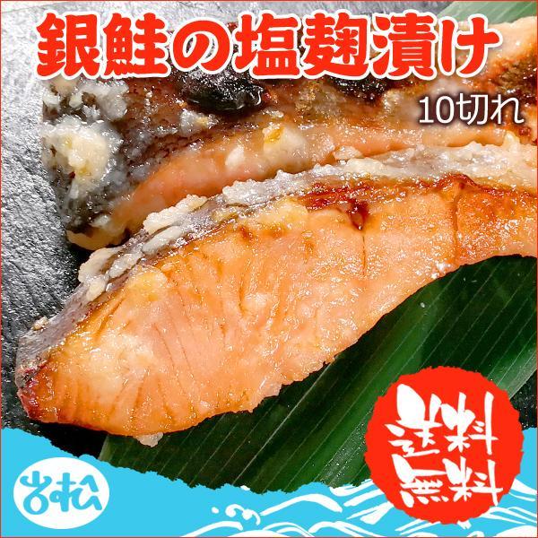 鮭専門店の銀鮭塩麹漬け10切 送料無料