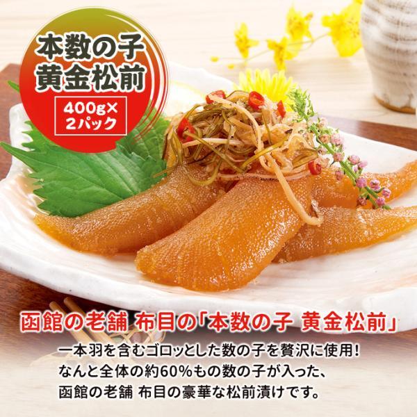 数の子 松前漬け 黄金松前 400g 2パック かずのこ 送料無料 お中元 ギフト|iwamatsu-salmon|03