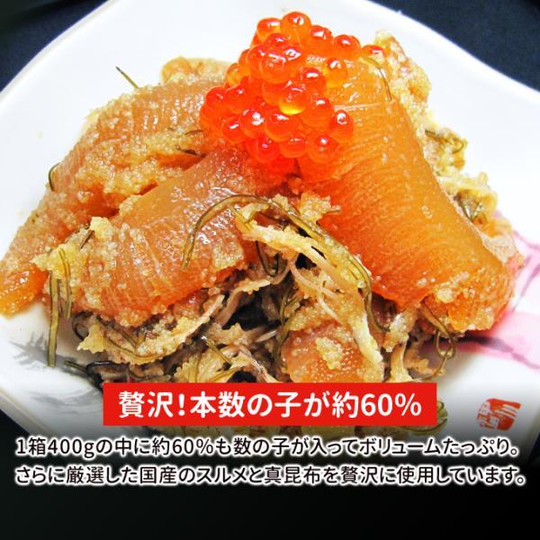 数の子 松前漬け 黄金松前 400g 2パック かずのこ 送料無料 お中元 ギフト|iwamatsu-salmon|04