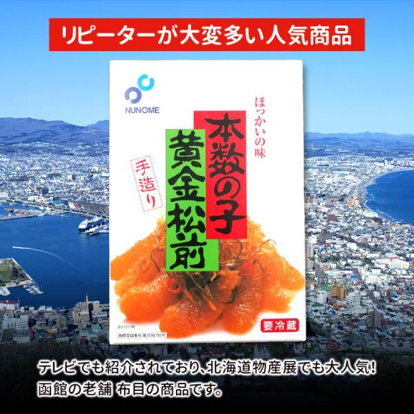 数の子 松前漬け 黄金松前 400g 2パック かずのこ 送料無料 お中元 ギフト|iwamatsu-salmon|06