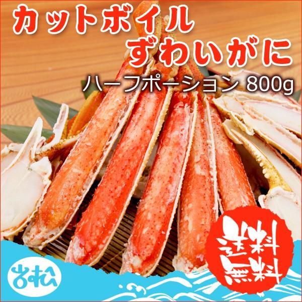 カット ボイル ずわいがに 800g 生食用 ハーフポーション カット済み ずわい蟹 ズワイ蟹 送料無料 ギフト 2kg 3kg 5kg 3〜5人前 お取り寄せグルメ