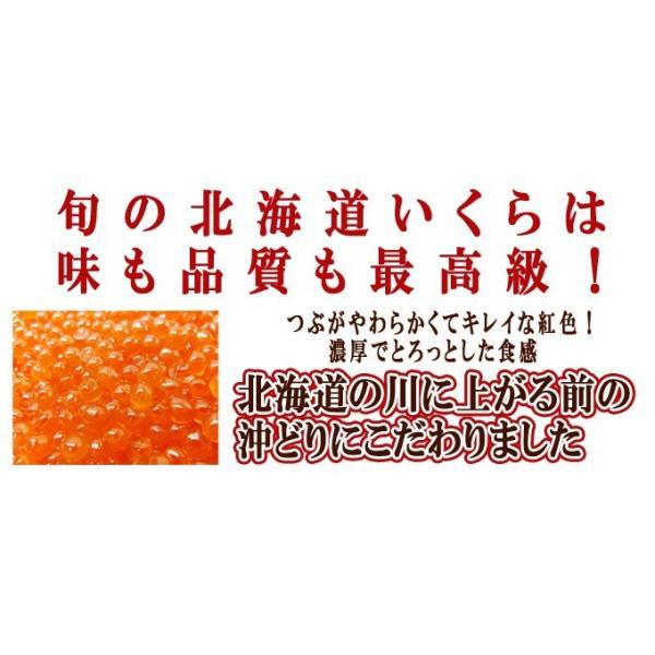 いくら醤油漬け200g×2パック 北海道産 送料無料|iwamatsu-salmon|04