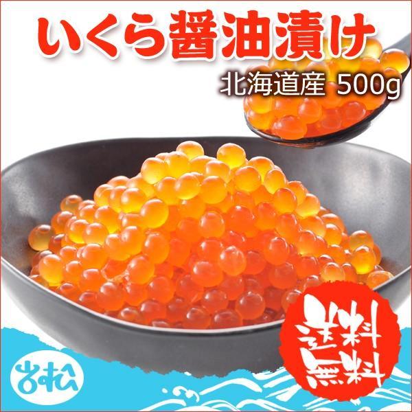 いくら醤油漬け500g 北海道産 送料無料|iwamatsu-salmon