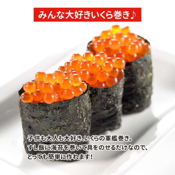 いくら 醤油漬け 鮭専門店の イクラ 500g アラスカ産 国内 加工 送料無料 お歳暮 ギフト|iwamatsu-salmon|06