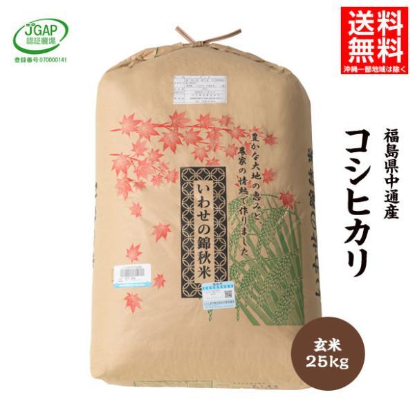 JGAP認証農場いわせの錦秋米福島県中通産コシヒカリ 1等玄米25kg|iwaseno-kinnsyuumai