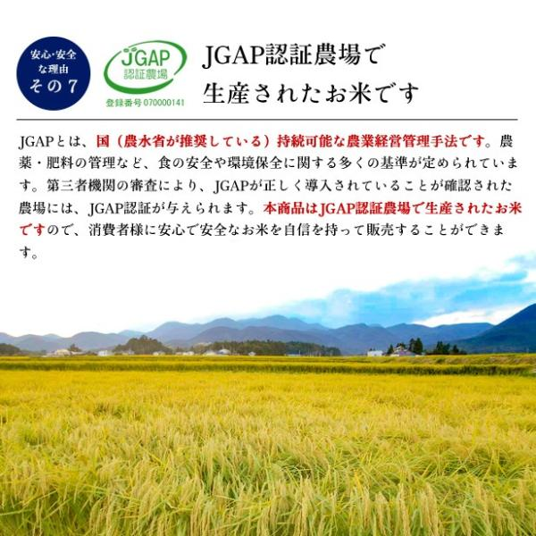 平成30年産  福島県 中通産 コシヒカリ 玄米 (5kg×5袋)  須賀川市産  JGAP 白米 米 こめ お米  25kg 米25kg|iwaseno-kinnsyuumai|06