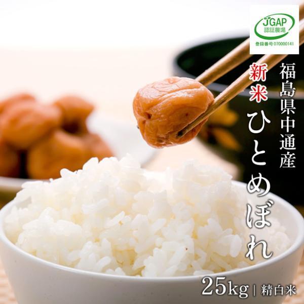 JGAP認証農場いわせの錦秋米福島県中通産ひとめぼれ 1等精白米25kg iwaseno-kinnsyuumai