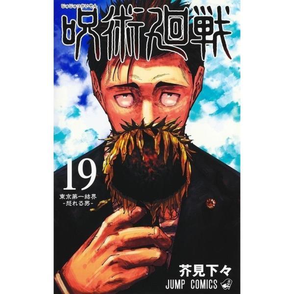 新品 呪術廻戦(0-15巻最新刊)全巻セット