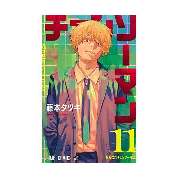 新品 チェンソーマン(1-10巻最新刊)全巻セット
