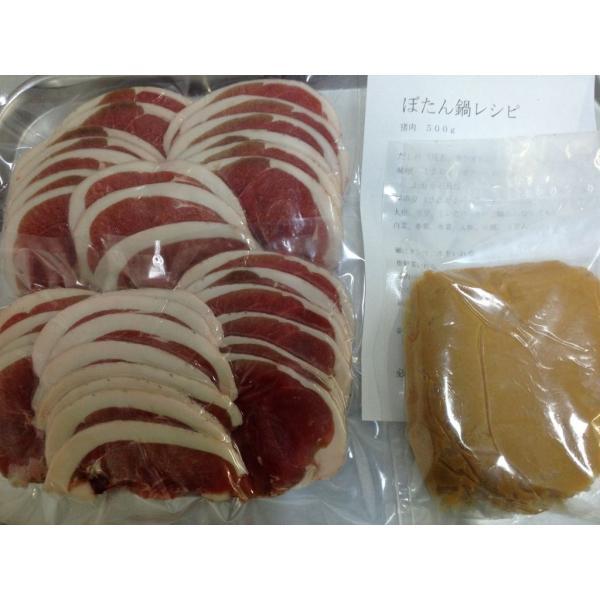 天然猪肉ぼたん鍋お試しセット 広島県産