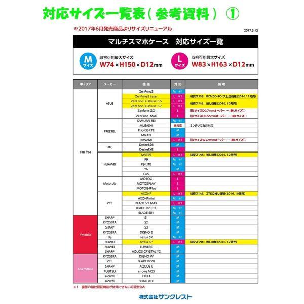 3d6a3668ff ... サンクレスト iDress 多機種対応 手帳型 マルチ スマホケース Mサイズ シナモロール SMC-CN03 ...