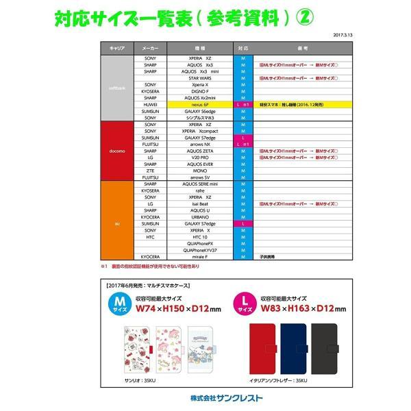 2075184b30 ... サンクレスト iDress 多機種対応 手帳型 マルチ スマホケース Mサイズ シナモロール SMC-CN03