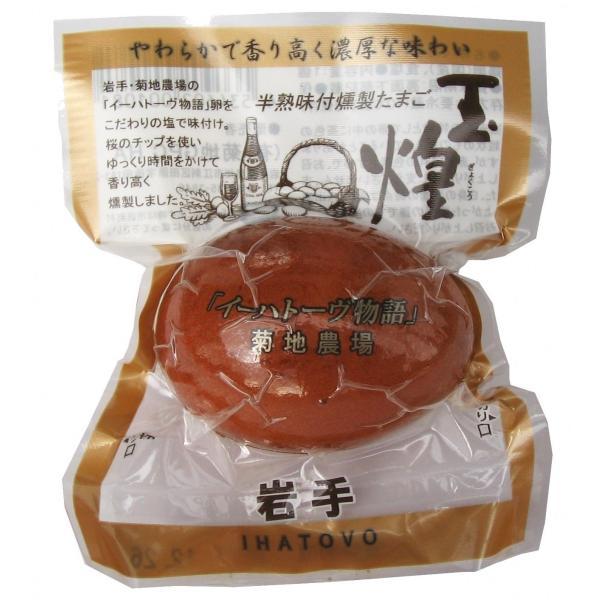 半熟味付燻製たまご 玉煌|iwate-kikuchi-y