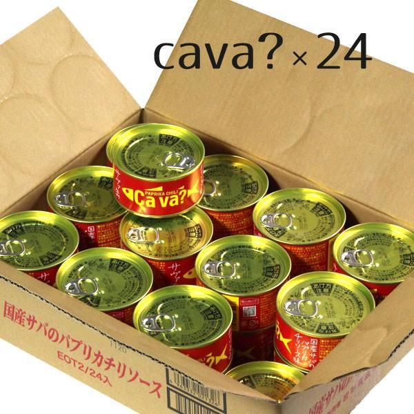 サヴァ缶 パプリカチリ味 1ケース24缶入 箱買い まとめ買い 備蓄 買い置き ストック