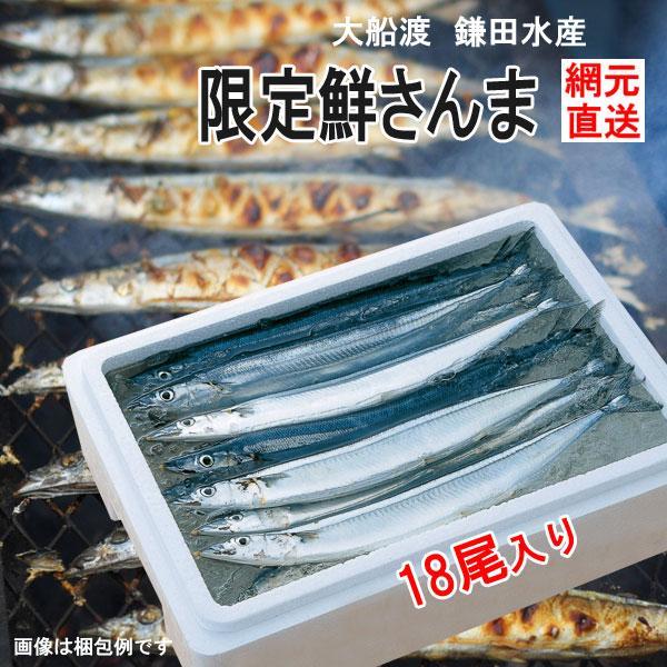 三陸 大船渡 生サンマを直送 鎌田水産 大型鮮さんま 18尾 K16