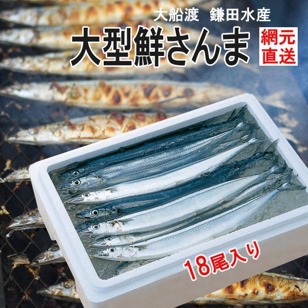 三陸 大船渡 生サンマを直送 鎌田水産 限定大型鮮さんま 18尾 K19