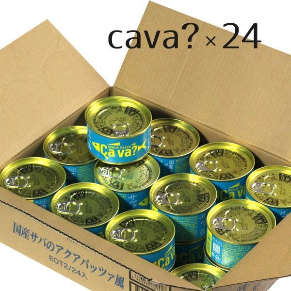 サヴァ缶アクアパッツア風 1ケース24缶入 箱買い まとめ買い 備蓄 買い置き ストック