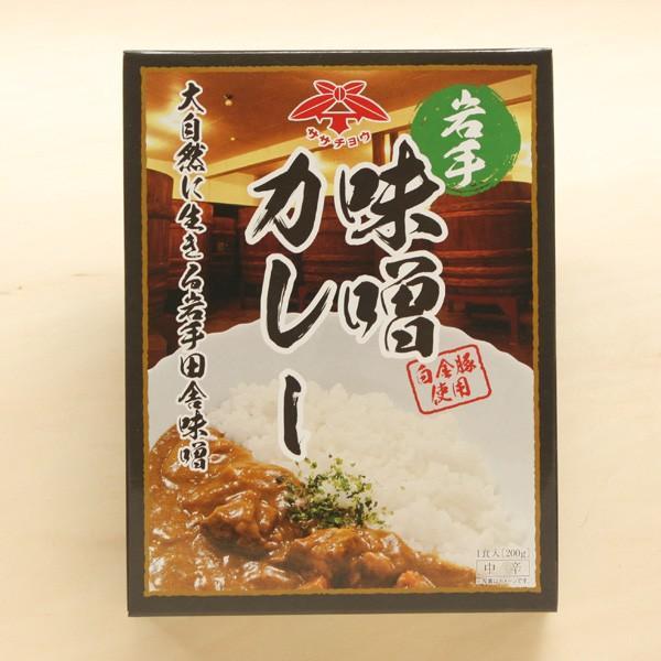 岩手味噌カレー 白金豚使用