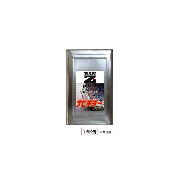 (送料無料) BAN-ZI バンジ 水性錆転換塗料 サビキラーPRO 16kg 業務用 シルバー (メーカー直送品 代引決済不可)|iwauchi-kanamonoten