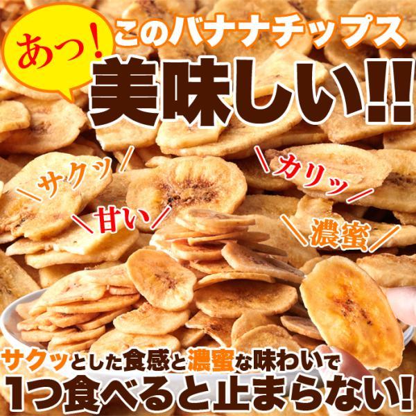 濃蜜バナナチップス 500g 油菓子 サクサク 軽い 甘くて美味しい お徳用